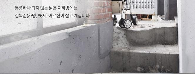 통풍하나 되지 않는 낡은 지하방에는 김복순(가명, 86세) 어르신이 살고 계십니다.