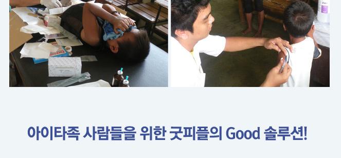 아이타족 사람들을 위한 굿피플의 Good 솔루션!