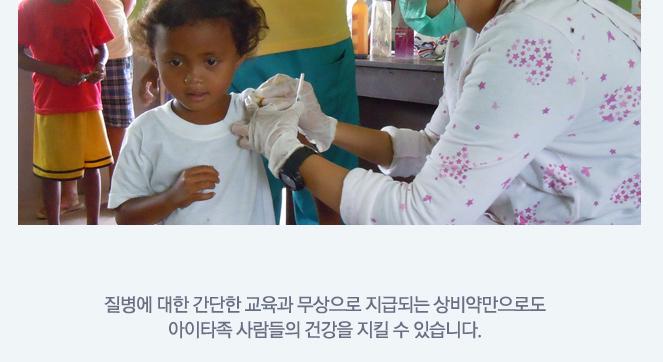 질병에 대한 간단한 교육과 무상으로 지급되는 상비약만으로도 아이타족 사람들의 건강을 지킬 수 있습니다.