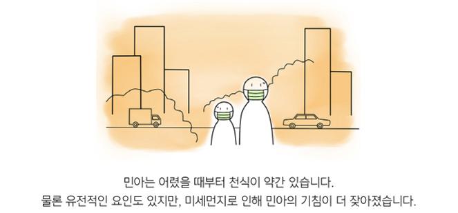 민아는 어렸을 때부터 천식이 약간 있습니다. 물론 유전적인 요인도 있지만, 미세먼지로 인해 민아의 기침이 더 잦아졌습니다.