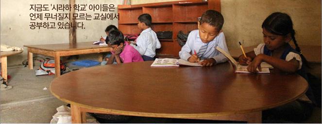 지금도 '시라하 학교' 아이들은 언제 무너질지 모르는 교실에서 공부하고 있습니다.