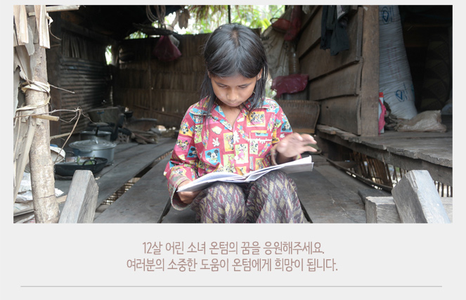12살 어린 소녀 온텀의 꿈을 응원해주세요. 여러분의 소중한 도움이 온텀에게 희망이 됩니다.