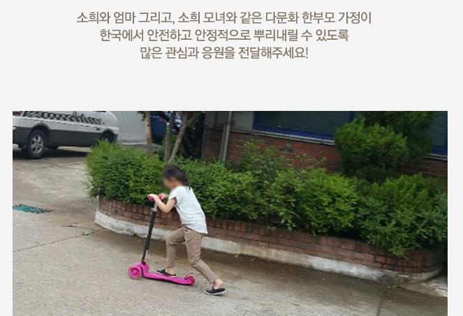 소희와 엄마 그리고, 소희 모녀와 같은 다문화 한부모 가정이 한국에서 안전하고 안정적으로 뿌리내릴 수 있도록 많은 관심과 응원 전달해주세요!