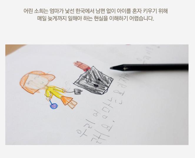 어린 소희는 엄마가 낯선 한국에서 남편 없이 아이를 혼자 키우기 위해 매일 늦게까지 일해야 하는 현실을 이해하기 어렵습니다.
