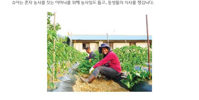 그래서 남들은 휴식을 즐기는 방학이지만, 조슈아는 혼자 농사를 짓는 어머니를 위해 농사일도 돕고, 동생들의 식사를 챙깁니다.