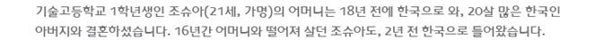 기술고등학교 1학년생인 조슈아(21세, 가명)의 어머니는 18년 전에 한국으로 와, 20살 많은 한국인 아버지와 결혼하셨습니다. 16년간 어머니와 떨어져 살던 조슈아도, 2년 전 한국으로 들어왔습니다.