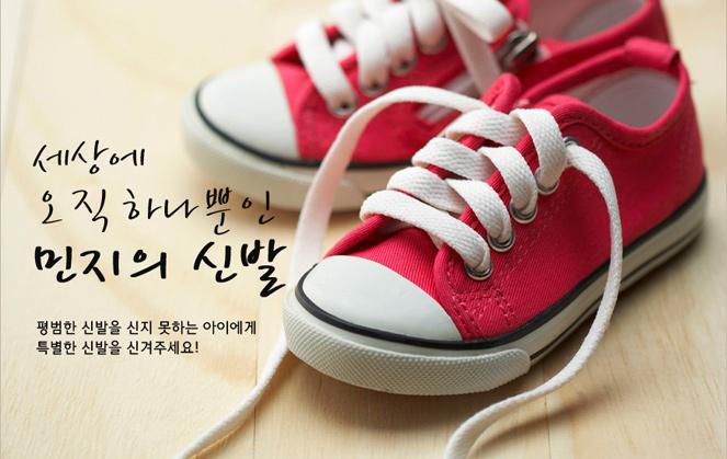 세상에 오직 하나뿐인 민지의 신발 평범한 신발을 신지 못하는 아이에게 특별한 신발을 신겨주세요!