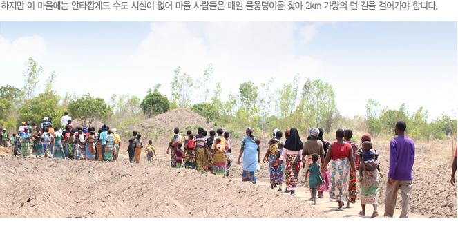 하지만 이 마을에는 안타깝게도 수도 시설이 없어 마을 사람들은 매일 물웅덩이를 찾아 2km 가량의 먼 길을 걸어가야 합니다.