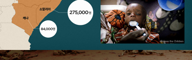 소말리아 : 275,000명 케냐 : 84,000명 ⓒSave the Children