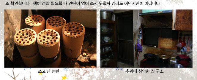 행여 정말 필요할 때 연탄이 없어 쓰지 못할까 염려도 이만저만이 아닙니다. 이미지:쓰고 난 연탄, 추위에 취약한 집 구조