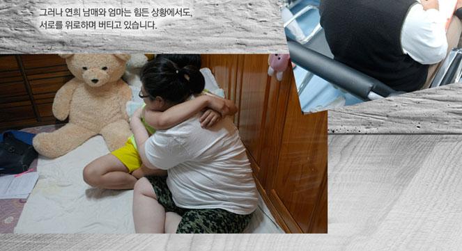 그러나 연희 남매와 엄마는 힘든 상황에서도, 서로를 위로하여 버티고 있습니다.