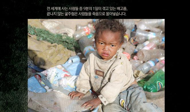 전 세계에 사는 사람들 중 9분의 1일이 겪고 있는 배고픔. 끝나지 않는 굶주림은 사람들을 죽음으로 몰아넣습니다.