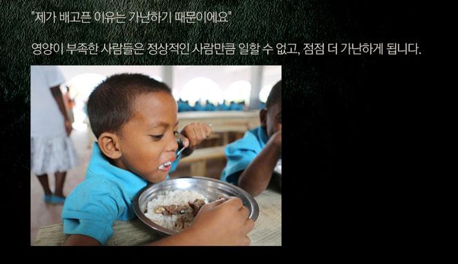 """""""제가 배고픈 이유는 가난하기 때문이에요"""" 영양이 부족한 사람들은 정상적인 사람만큼 일할 수 없고, 점점 더 가난하게 됩니다."""
