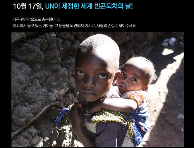 10월 17일, UN이 제정한 세계 빈곤퇴치의 날! 작은 관심만으로도 충분합니다. 배고파서 울고 있는 아이들. 그 눈물을 외면하지 마시고, 사랑의 손길로 닦아주세요.