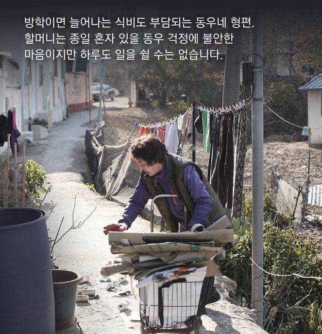 방학이면 늘어나는 식비도 부담되는 동우네 형편. 할머니는 종일 혼자 있을 동우 걱정에 불안한 마음이지만 하루도 일을 쉴 수는 없습니다.