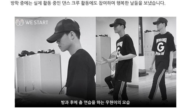 (로고) WE START (이미지) 방과 후에 춤 연습을 하는 우현이의 모습