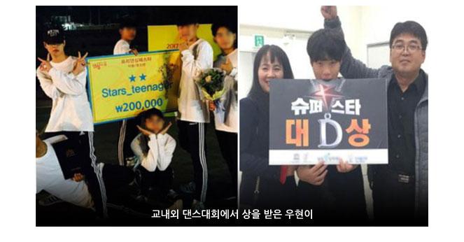 (이미지) 교내외 댄스대회에서 상을 받은 우현이