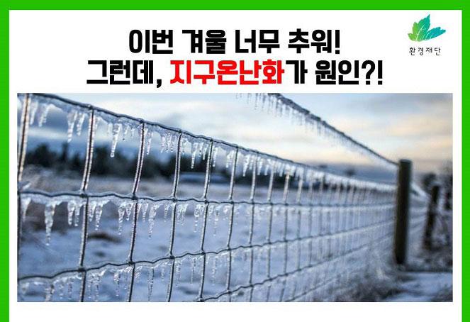 (로고) 환경재단 이번 겨울 너무 추워! 그런데, 지구온난화가 원인?!