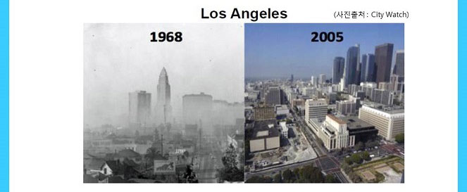 Los Angeles  1968년도 2005년도 도시사진 비교 (사진출처 : City Watch)