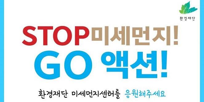 (로고) 환경재단 STOP미세먼지! GO액션! 환경재단 미세먼지센터를 응원해주세요