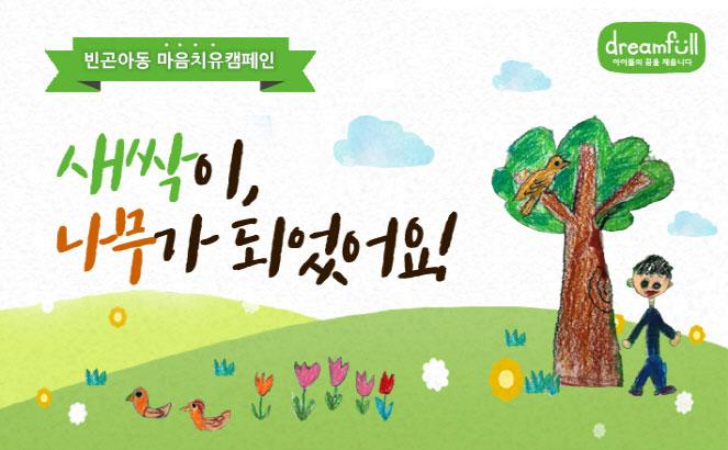 dreamfull 아이들의 꿈을 채웁니다. 빈곤아동 마음치유캠페인 새싹이, 나무가 되었어요!