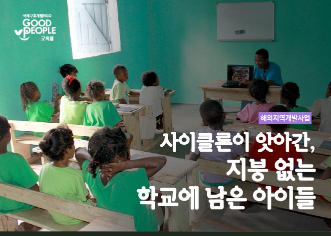 (로고) 국제 구호 개발 NGO GOOD PEOPLE 굿피플 해외지역개발사업 사이클론이 앗아간, 지붕 없는 학교에 남은 아이들