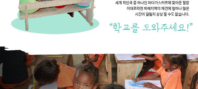 """세계 최빈국 중 하나인 마다가스카르에 찾아온 절망 이대로라면 피해지역 재건에 얼마나 많은 시간이 걸릴지 상상 할 수도 없습니다. """"학교를 도와주세요!"""""""
