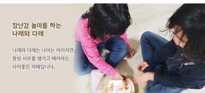 장난감 놀이를 하는 나래와 다래 나래와 다래는 나이는 어리지만, 항상 서로를 챙기고 배려하는 사이좋은 자매입니다.