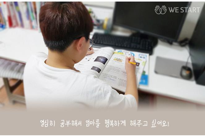 (로고)WE START 열심히 공부해서 엄마를 행복하게 해주고 싶어요!