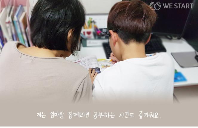 (로고)WE START 저는 엄마랑 함께라면 공부하는 시간도 즐거워요.