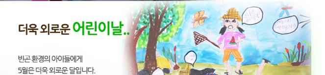 더욱 외로운 어린이날.. 빈곤 환경의 아이들에게 5월은 더욱 외로운 달입니다.