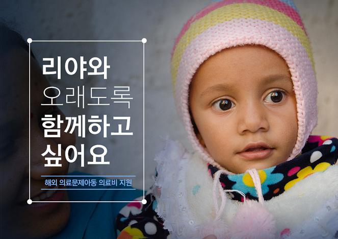 해외 의료문제아동 의료비 지원 리야와 오래도록 함께하고 싶어요