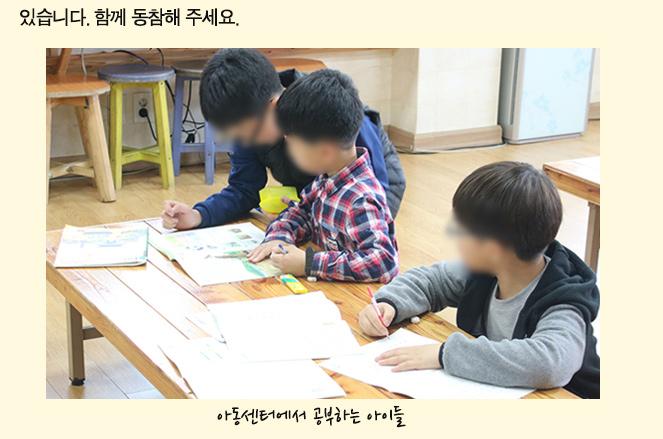여러분의 따뜻한 나눔으로 저소득가정 아이들에게 건강한 열므을 선물할 수 있습니다. 함께 동참해 주세요. (사진) 아동센터에서 공부하는 아이들