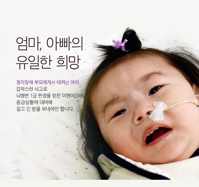 엄마, 아빠의 유일한 희망 청각장애 부모에게서 태어난 아이. 갑작스런 사고로 뇌병변 1급 판정을 받은 미현이(3세). 응급상황에 대비해 길고 긴 밤을 보내야만 합니다.