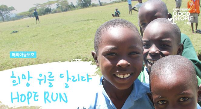 국제구호개발NGO GOOD PEOPLE 굿피플 해외아동보호 희망위를 달리다 HOPE RUN
