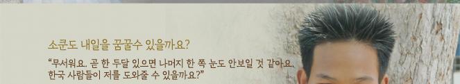 """소쿤도 내일을 꿈꿀 수 있을까요? """"무서워요. 곧 한 두달 있으면 나머니 한 쪽 눈도 안보일 것 같아요. 한국 사람들이 저를 도와줄 수 있을까요?"""""""
