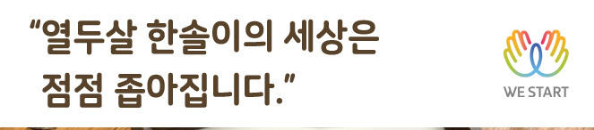 """(로고)WE START """"열두살 한솔이의 세상은 점점 좁아집니다."""""""