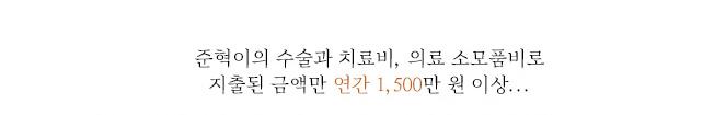준혁이의 수술과 치료비, 의료 소모품비로 지출된 금액만 연간 1,500만 원 이상...