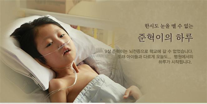 한시도 눈을 뗄 수 없는 준혁이의 하루 9살 준혁이는 뇌전증으로 학교에 갈 수 없었습니다. 또래 아이들과 다르게 오늘도...병원에서의 하루가 시작됩니다.
