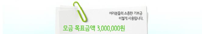 여러분들의 소중한 기부금 이렇게 사용됩니다. 모금 목표금액 3,000,000원