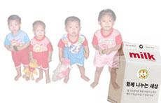 북한 어린이에게 생명의 우유를! - 사진