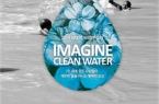 자세히 보기 - IMAGINE CLEAN WATER