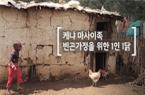 자세히 보기 - 케냐 마사이족 빈곤가정을 위한 1인 1닭